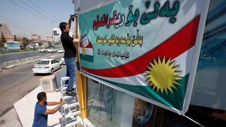 إقليم كردستان العراق - أرشيف