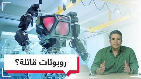 الروبوتات القاتلة.. هل ستحكم العالم؟