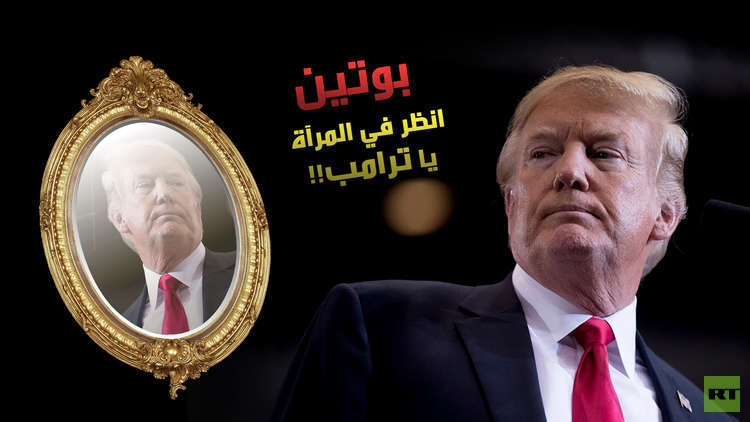 بوتين ينصح ترامب بالنظر إلى نفسه في المرآة