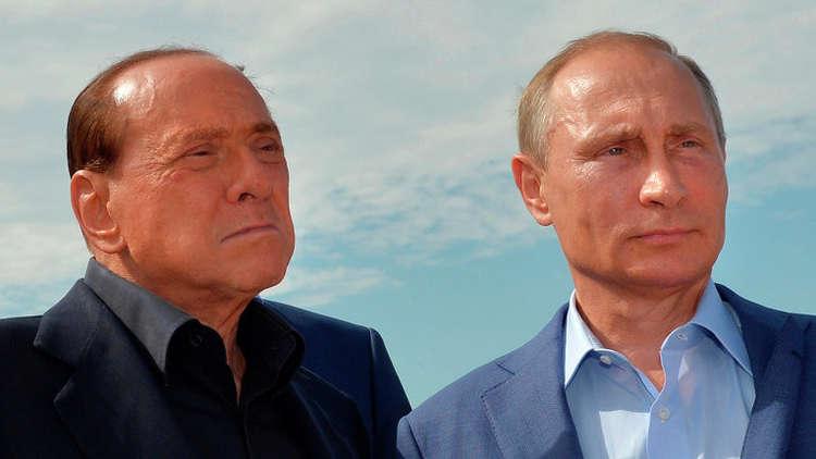 الرئيس الروسي فلاديمير بوتين ورئيس الوزراء الإيطالي السابق، سيلفيو برلسكوني
