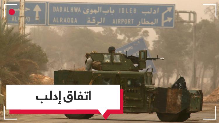 المسلحون يستكملون سحب عتادهم العسكري من المنطقة منزوعة السلاح في إدلب