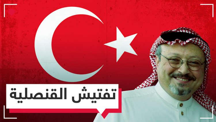 تركيا تطالب بتفتيش قنصلية السعودية في إسطنبول على خلفية اختفاء خاشقجي.. فهل توافق الرياض؟