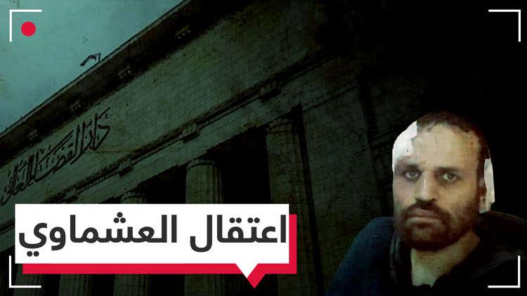 القبض على متشدد خطير مطلوب في مصر (فيديو)
