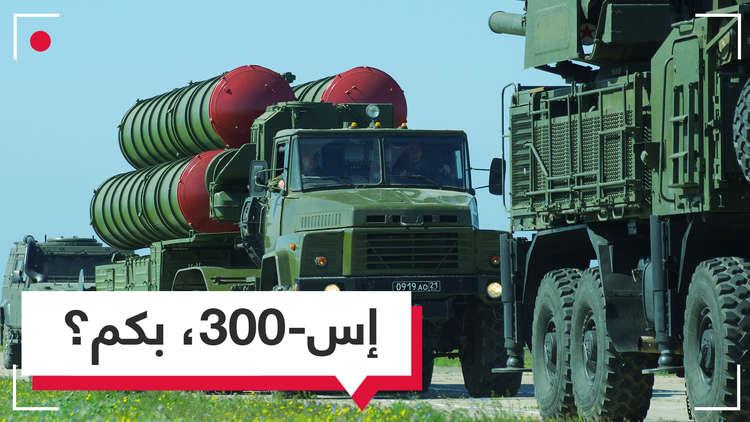 كم دفعت سوريا مقابل إس 300؟