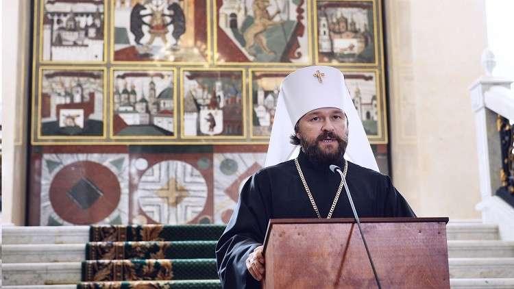 مسؤول العلاقات الخارجية للكنيسة الأرثوذكسية الروسية، المطران إيلاريون