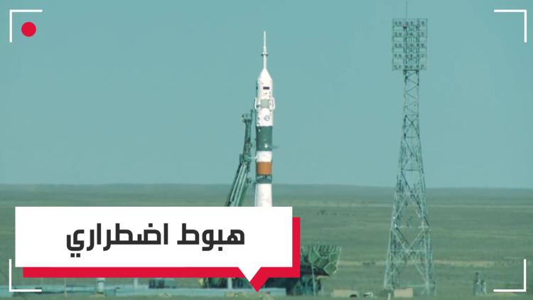 الكرملين: أفراد طاقم مركبة الفضاء