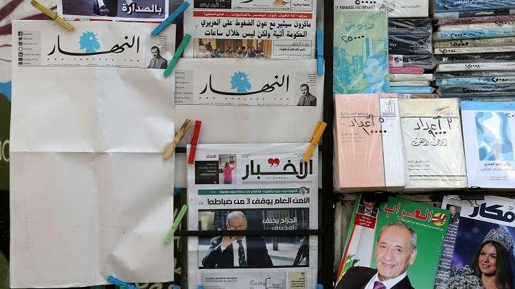 صحيفة النهار اللبنانية تصرخ في صمت بـ