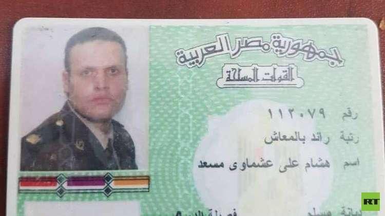 الكشف عن وثيقة خطيرة مع ضابط الصاعقة المصري السابق
