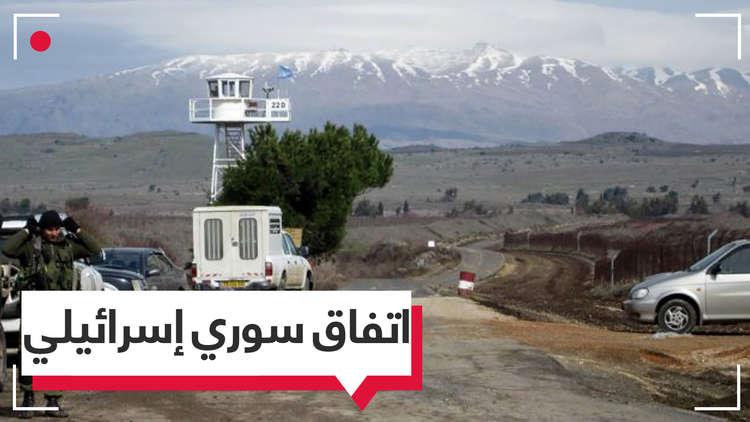 واشنطن: اتفاق سوري إسرائيلي لفتح المعبر ومنع الأعمال العدائية في الجولان (فيديو)