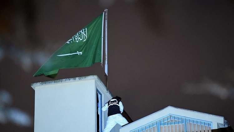 العملية استمرت 9 ساعات... الانتهاء من تفتيش القنصلية السعودية في اسطنبول
