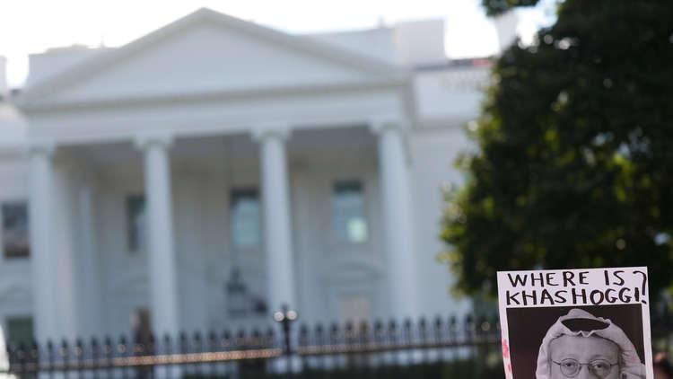 البيت الأبيض: نشعر بالحزن لوفاة خاشقجي وندعو لتحقيق العدالة بشكل سريع وشفاف