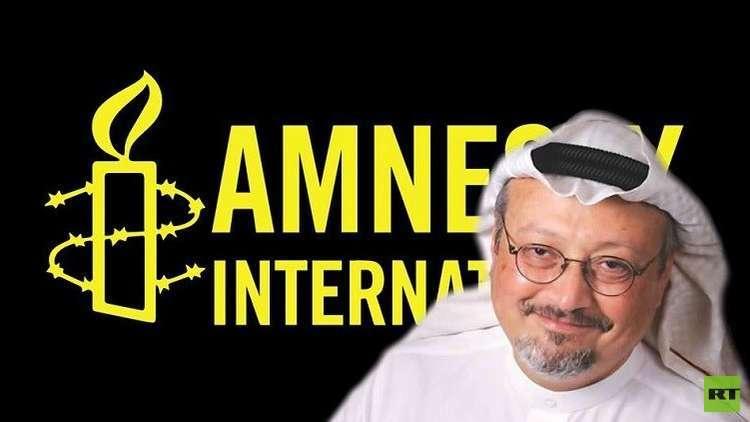 العفو الدولية تشكك في