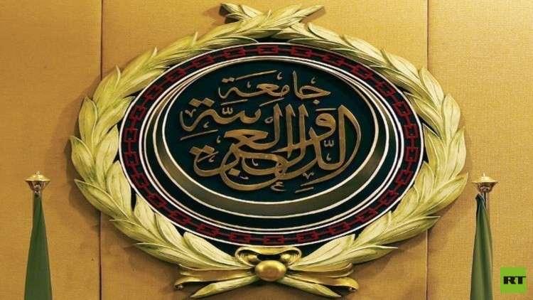 الجامعة العربية تجدد رفضها
