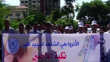 إضراب لموظفي الأونروا في قطاع غزة