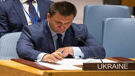 وزير خارجية اوكرانيا بافيا كليمكين