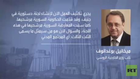 موسكو تؤكد تفعيل عمل لجنة دستور سوريا