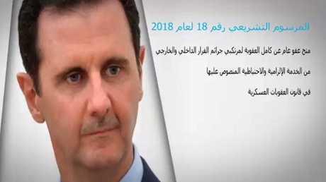 الأسد يصدر عفوا عاما عن الفارين من الجيش