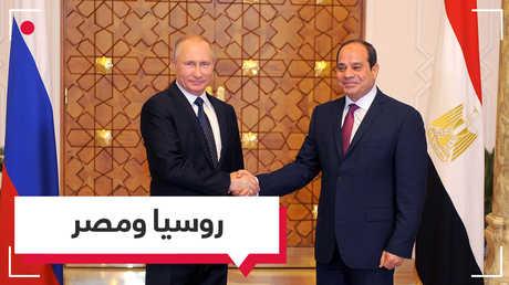 محطات مهمة للتعاون بين مصر وروسيا