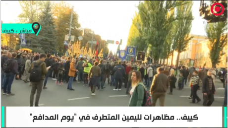 مباشر.. الآلاف من القوميين وأنصار اليمين المتطرف يتظاهرون في شوارع كييف في