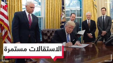 إدارة ترامب قد تشهد استقالة من العيار الثقيل قريبا!