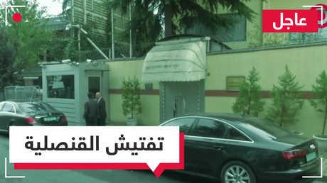 فريق تحقيق تركي سعودي مشترك سيدخل لتفتيش مبنى القنصلية بحثا عن مصير خاشقجي