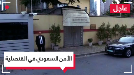 الوفد الأمني السعودي يصل إلى قنصلية بلاده في إسطنبول في انتظار تفتيشها رفقة المحققين الأتراك