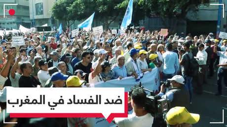 بالفيديو.. مظاهرة في المغرب ضد الفساد