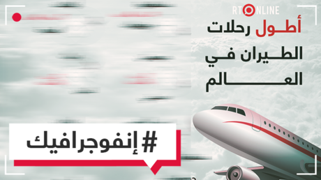 أطول رحلات الطيران في العالم