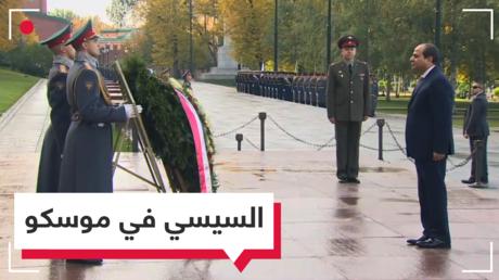 الرئيس المصري عبد الفتاح السيسي يضع إكليل زهور  على النصب التذكاري للجندي المجهول بموسكو