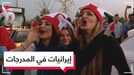 إيرانيات في الملاعب