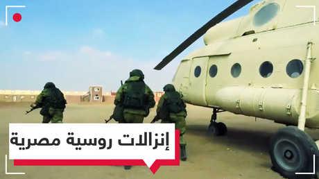 شاهد بالفيديو: إنزالات روسية مصرية