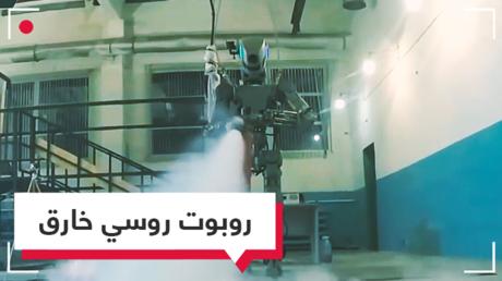 بالفيديو.. روبوت روسي جاهز للمعارك