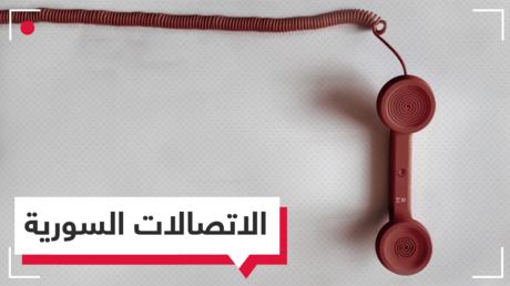 هل تحجب شركة الاتصالات السورية المكالمات الصوتية والفيديو عبر الإنترنت؟