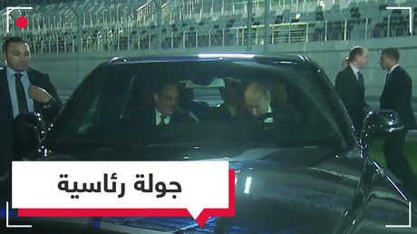 بالفيديو.. بوتين يأخذ السيسي في جولة