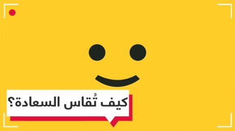 ما هي خطة دبي لتكون المدينة الأكثر سعادة؟