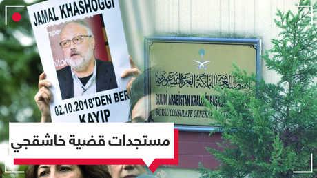 النيابة العامة التركية تستجوب 15 موظفا في القنصلية السعودية بإسطنبول..  هذه آخر تطورات قضية خاشقجي