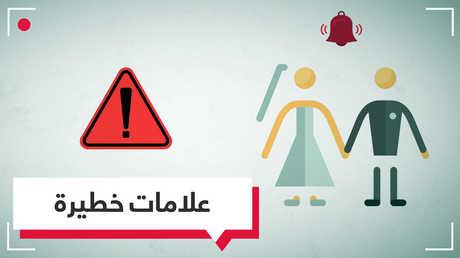 تعرف على 5 علامات تدل على أن زواجك في خطر