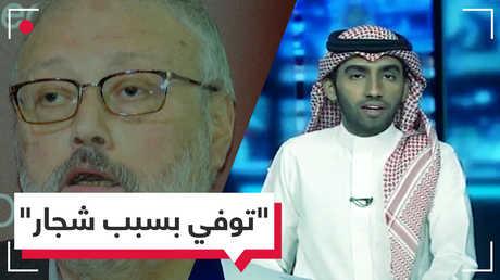 السعودية: خاشقجي مات بسبب شجار!