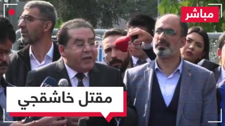 بيان للجنة التضامن مع خاشقجي من أمام القنصلية السعودية في إسطنبول بعد اعتراف السعودية بمقتله داخله