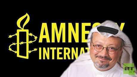 """العفو الدولية تشكك في """"حيادية"""" التحقيق السعودي بشأن مقتل خاشقجي"""