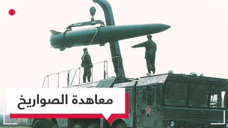 معاهدة إزالة الصواريخ المتوسطة والقصيرة المدى