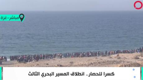 مباشر.. المسير البحري الثالث في غزة.. وعلى الخط زوارق بحرية إسرائيلية
