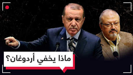 ماذا سيقول أردوغان يوم الثلاثاء حول مقتل خاشقجي؟