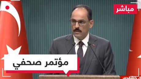 مباشر.. مؤتمر صحفي للمتحدث باسم الرئاسة التركية.. هل من جديد بشأن قضية خاشقجي؟