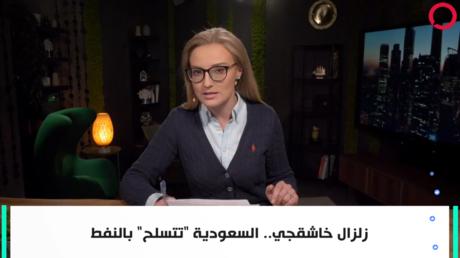 زلزال خاشقجي.. السعودية