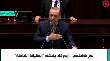 بث مباشر.. لغز خاشقجي.. أردوغان يكشف