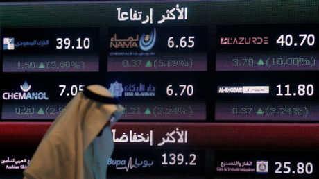 انخفاض البورصة السعودية رغم دعم الصناديق الحكومية