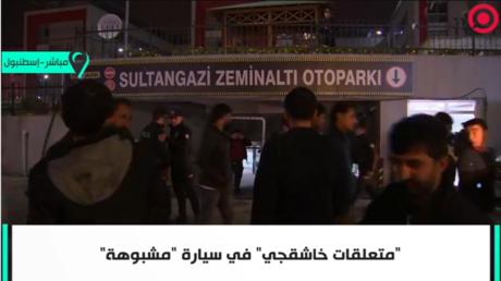 مباشر.. تقارير السلطات التركية تعثر على متعلقات لخاشقجي في إحدى السيارات