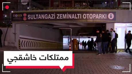 العثور على ممتلكات لخاشقجي أثناء تفتيش سيارة تابعة للقنصلية السعودية في إسطنبول