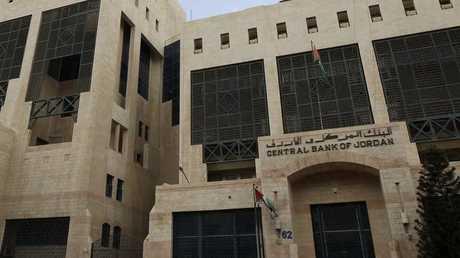 مبنى البنك المركزي الأردني في عمان - أرشيف